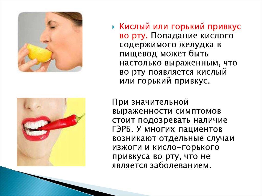 Сладкий вкус во рту у беременной 13